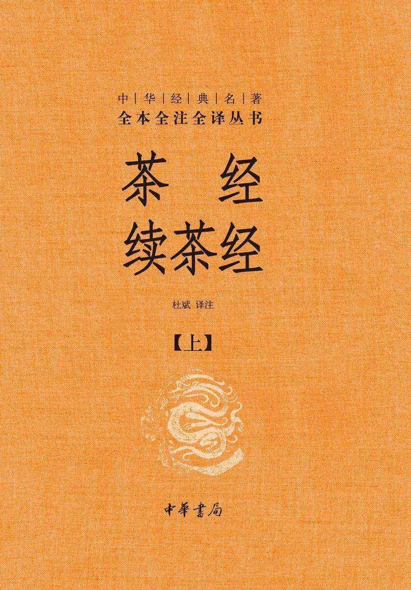 茶经 续茶经(上下册)--中华经典名著全本全注全译(精)