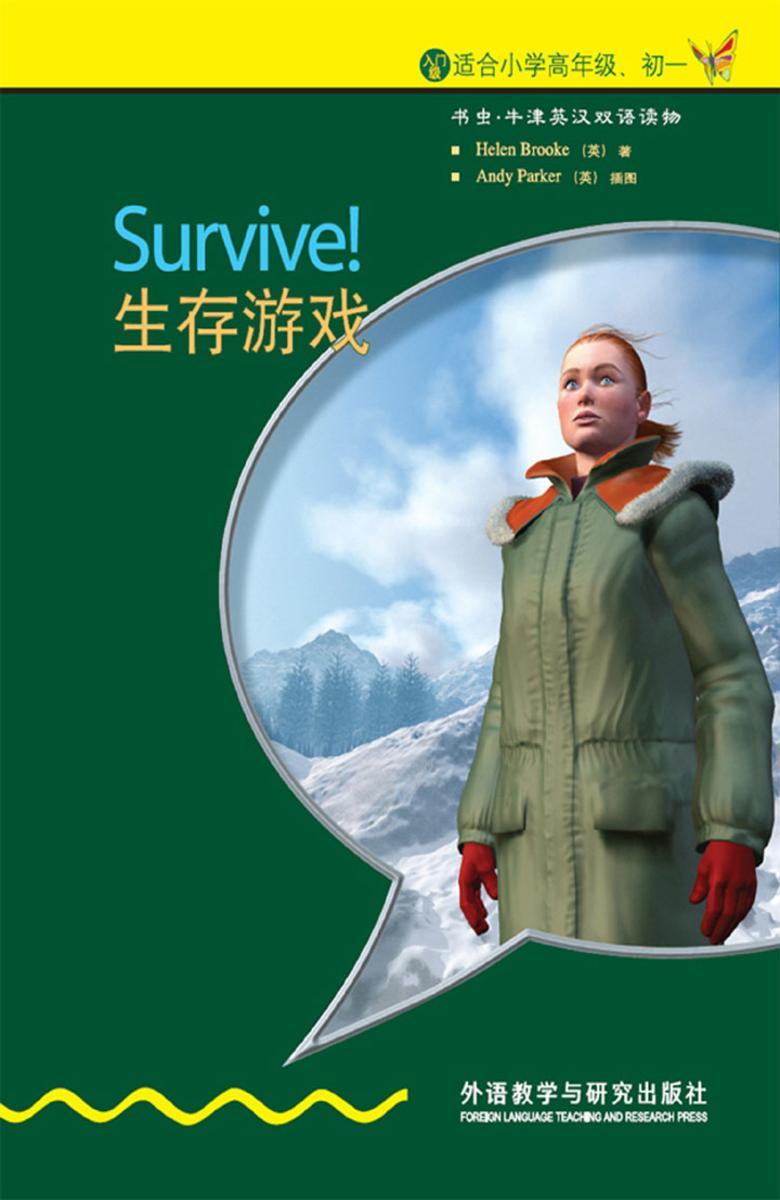 生存游戏(入门级)