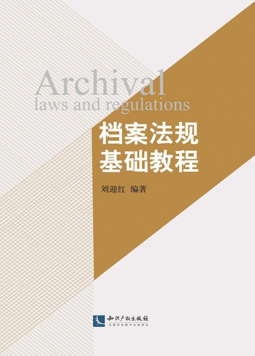档案法规基础教程
