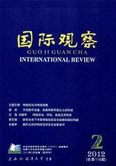 国际观察 双月刊 2012年02期(电子杂志)(仅适用PC阅读)