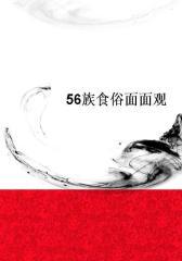 56族食俗面面观