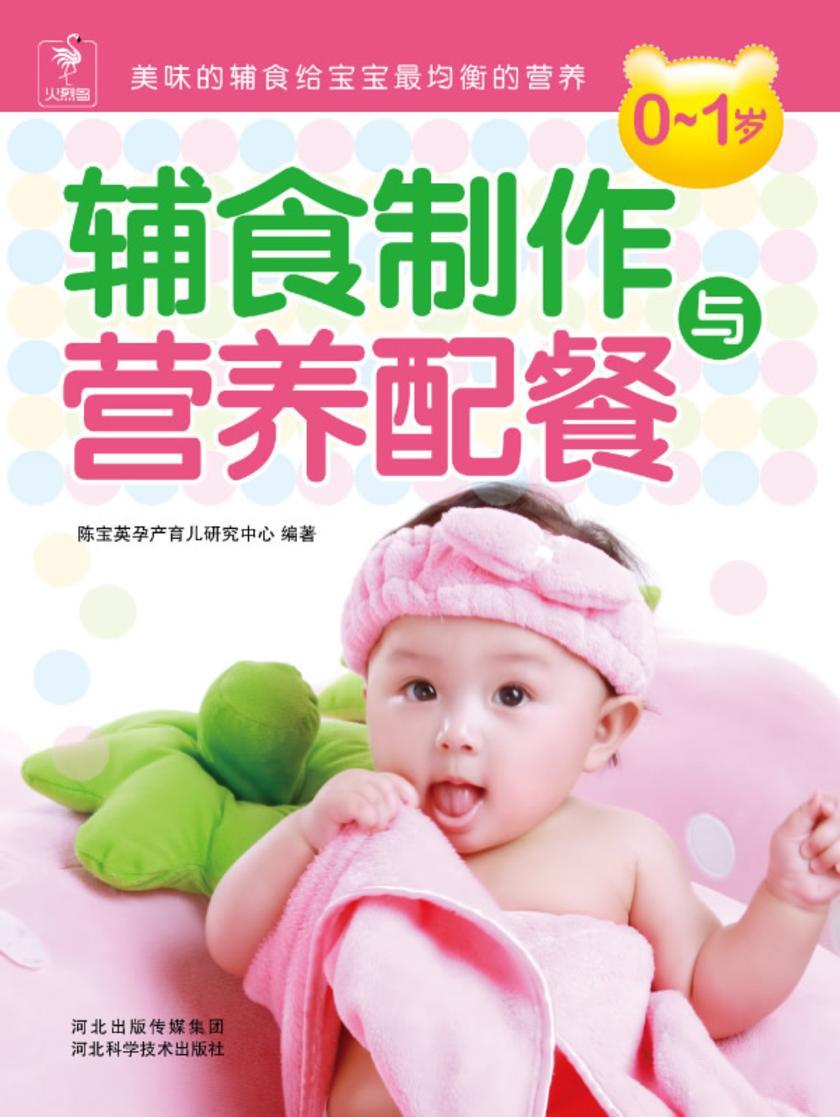 0~1岁辅食制作与营养配餐(仅适用PC阅读)