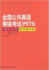 全国公共英语等级考试(PETS)辅导用书(一二级合订本)(仅适用PC阅读)