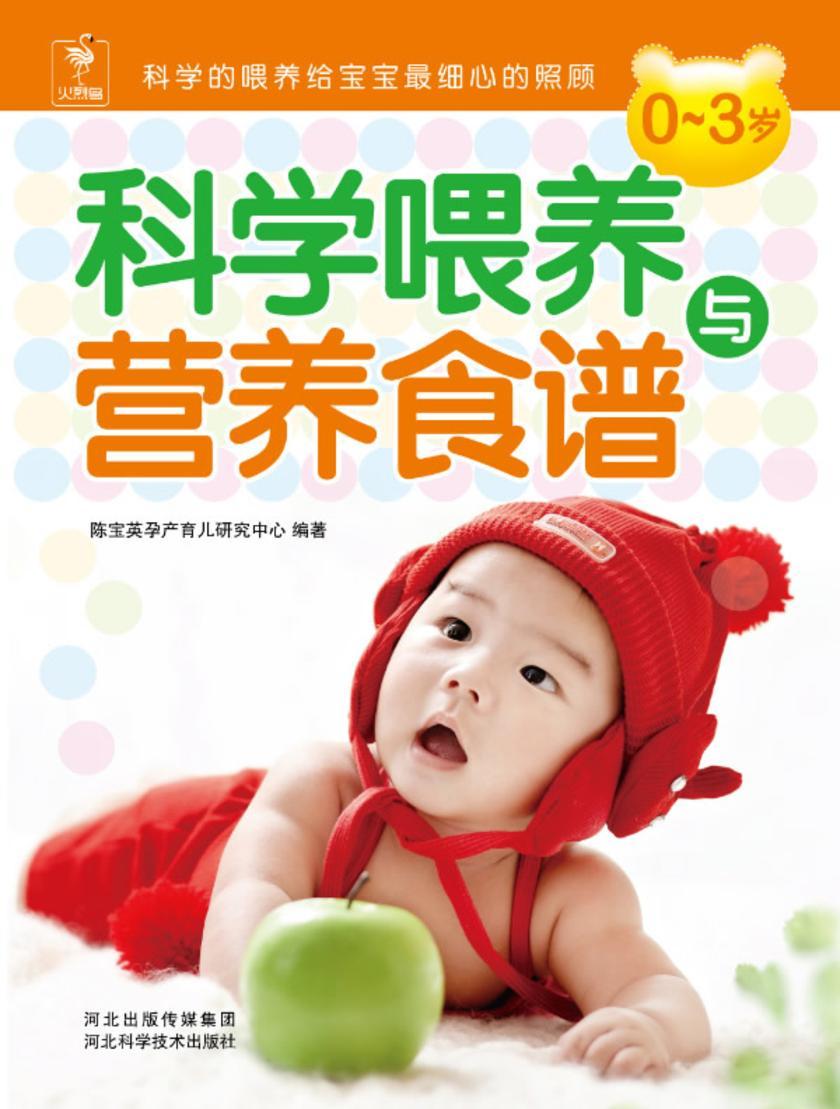 0~3岁科学喂养与营养食谱(仅适用PC阅读)