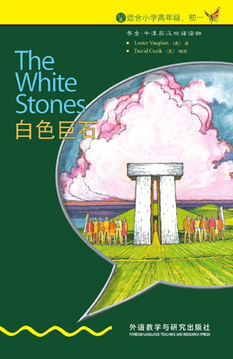 白色巨石=The White Stones(仅适用PC阅读)