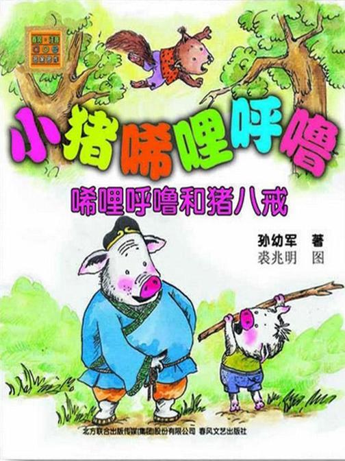 小猪唏哩呼噜·唏哩呼噜和猪八戒
