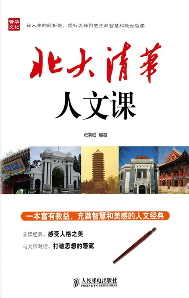 北大清华人文课