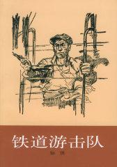 铁道游击队(试读本)