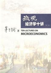 微观经济学十讲