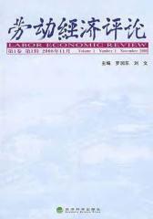 劳动经济评论(第1卷第1辑 2008年11月)(仅适用PC阅读)
