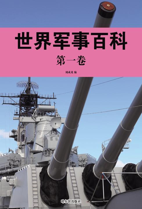 世界军事百科·第一卷