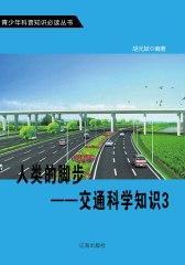 人类的脚步——交通运输科学知识(下册)