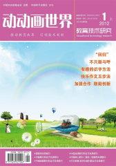 动动画世界·教育技术研究 半月刊 2012年01期(电子杂志)(仅适用PC阅读)
