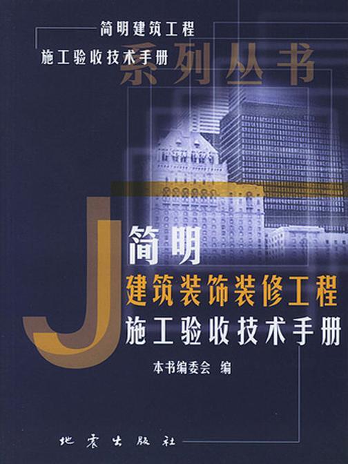 简明建筑装饰装修工程施工验收技术手册