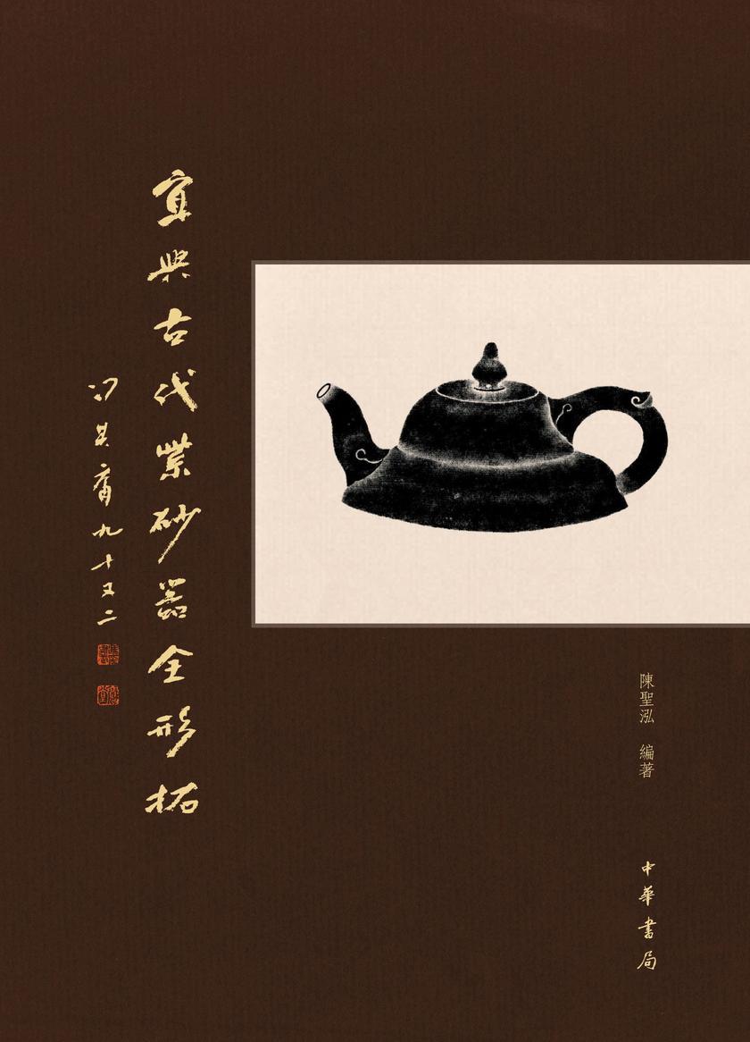 宜兴古代紫砂器全形拓(精)
