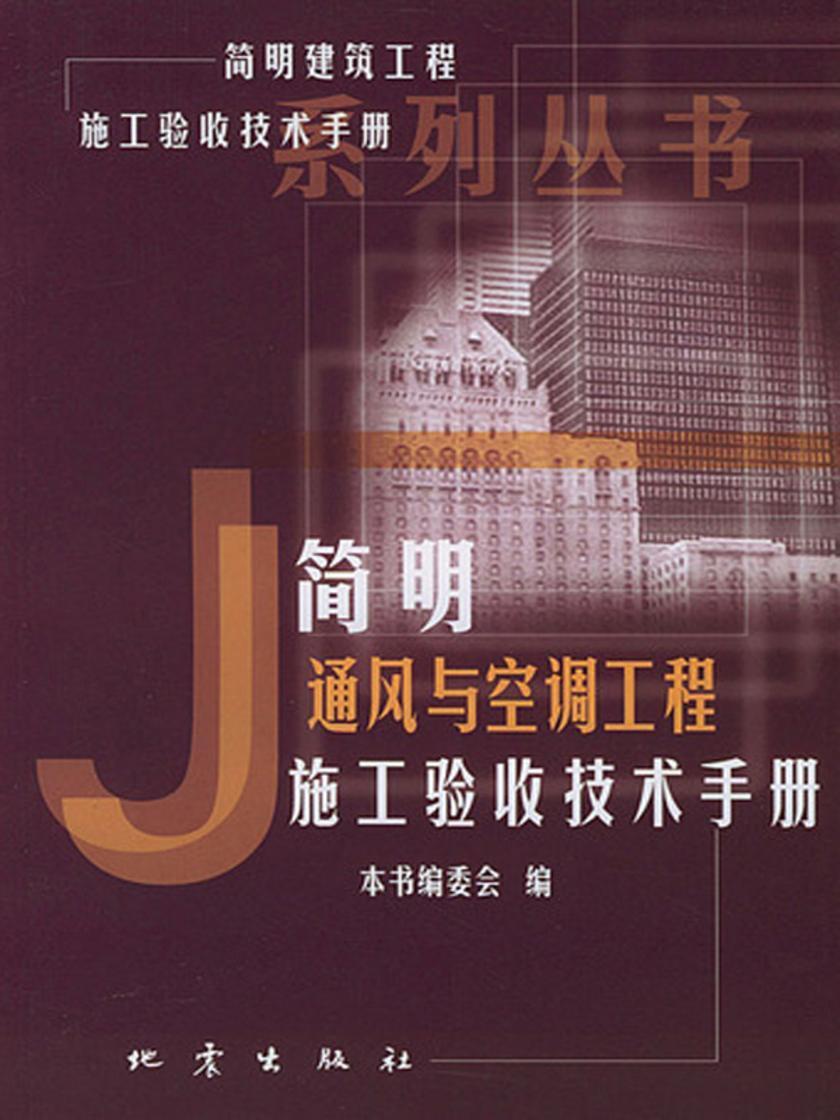 简明通风与空调工程施工验收技术手册(仅适用PC阅读)