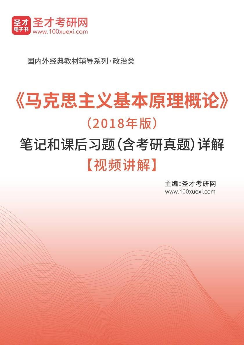 《马克思主义基本原理概论》(2018年版)笔记和课后习题(含考研真题)详解【视频讲解】
