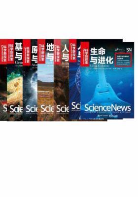 《科学新闻》杂志