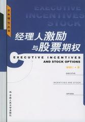 经理人激励与股票期权
