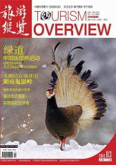 旅游纵览 月刊 2012年03期(电子杂志)(仅适用PC阅读)