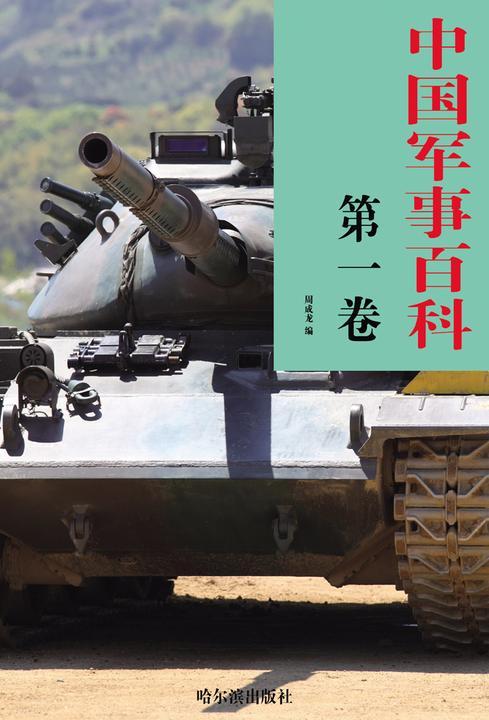 中国军事百科·第一卷