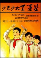 少年少女百事鉴(第二十一课-第三十三课)