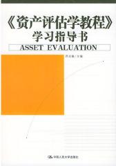 《资产评估学教程》学习指导书(仅适用PC阅读)