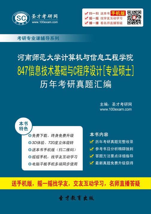 河南师范大学计算机与信息工程学院847信息技术基础与C程序设计[专业硕士]历年考研真题汇编