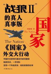 国家:2011·中国外交史上的空前行动