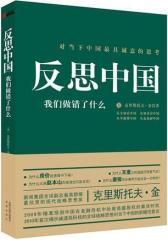 反思中国:我们做错了什么(试读本)