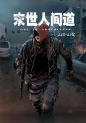 末世人间道(220-236)