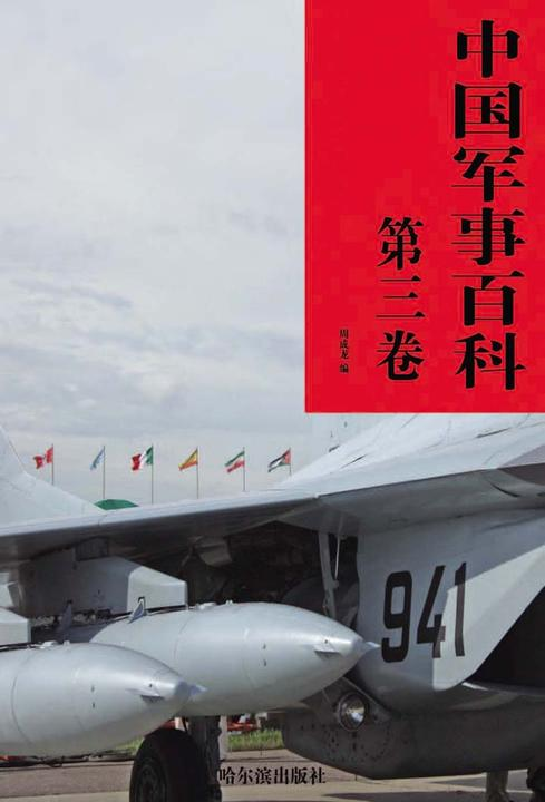 中国军事百科·第三卷