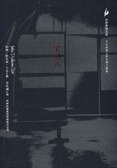 宝剑八(试读本)