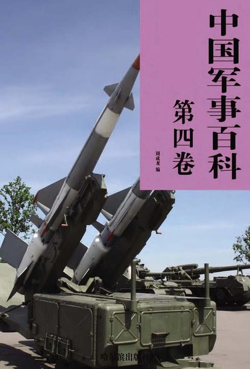 中国军事百科·第四卷