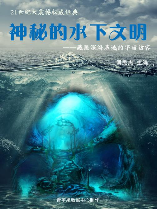 神秘的水下文明——藏匿深海基地的宇宙访客