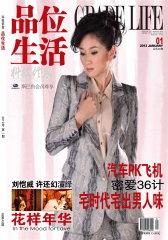 品位生活 月刊 2012年01期(电子杂志)(仅适用PC阅读)