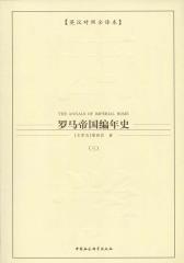 罗马帝国编年史(三)