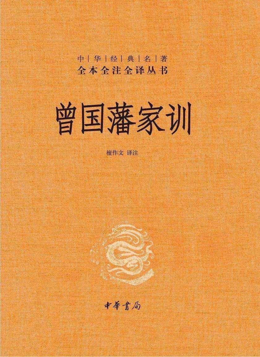 曾国藩家训(精)--中华经典名著全本全注全译