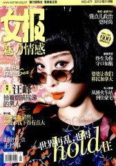 女报·魅力情感 月刊 2012年01期(电子杂志)(仅适用PC阅读)
