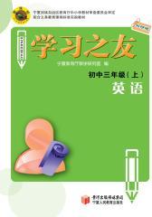 学习之友——初中三年级英语上(外研版)(仅适用PC阅读)