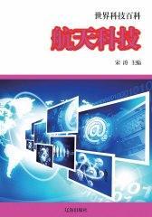 世界科技百科—航天科技