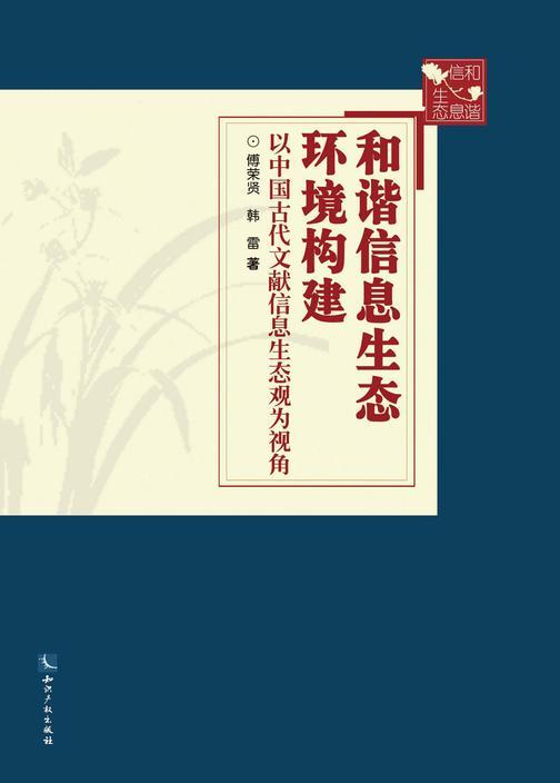 和谐信息生态环境构建——以中国古代文献信息生态观为视角