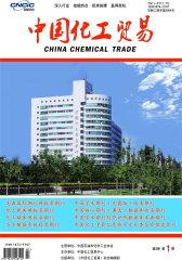 中国化工贸易 月刊 2012年01期(电子杂志)(仅适用PC阅读)