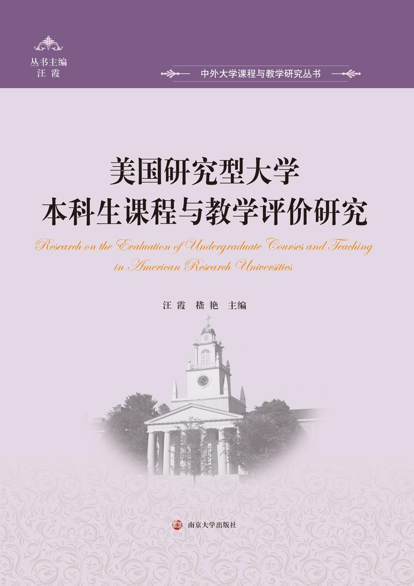 美国研究型大学本科生课程与教学评价研究