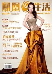 凤凰生活 月刊 2012年03期(电子杂志)(仅适用PC阅读)
