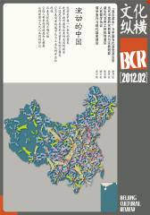文化纵横 双月刊 2012年01期(电子杂志)(仅适用PC阅读)