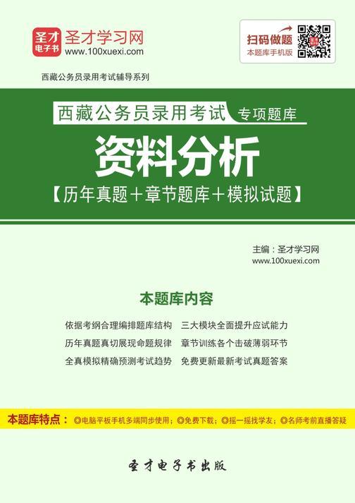 2018年西藏公务员录用考试专项题库:资料分析【历年真题+章节题库+模拟试题】