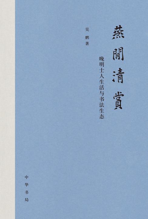 燕闲清赏:晚明士人生活与书法生态(精)