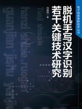 脱机手写汉字识别若干关键技术研究