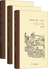 历朝通俗演义(插图版)——两晋演义(试读本)